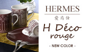 "New color, Rouge, has now joined to ""H Déco"" series in HERMES."